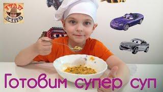 Супер повар Ваня вместе с братом готовят Суп из яиц Soup with eggs