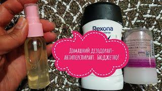 От Пота Быстро и дешево Натуральный дезодорант антиперспирант своими руками из аптечного средства