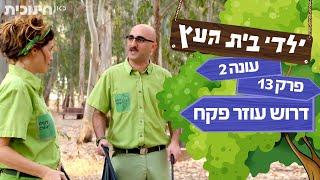 ילדי בית העץ עונה 2 | פרק 13 - דרוש עוזר פקח