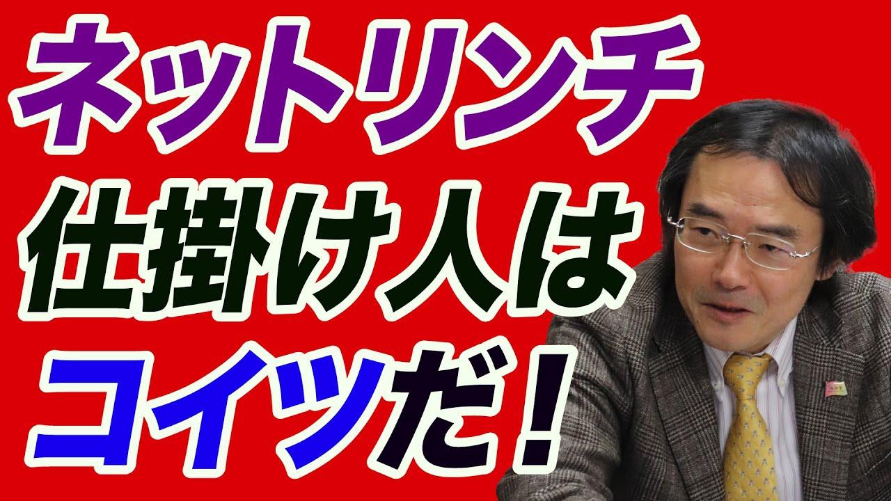 【門田隆将】ネットリンチを仕掛けたのは誰だ!【WiLL増刊号514】