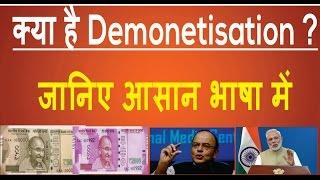 Introduction to Demonetization | by Ayussh Sanghi | All India GK | Demonetization Explained-1
