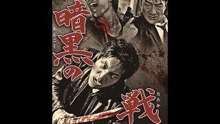 闇の巨大組織が暗躍する東京。殺人の罪で服役していた吉岡(北代高士)...