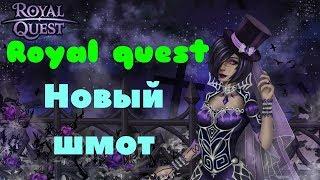 Royal Quest - Новый лвл/Новый шмот