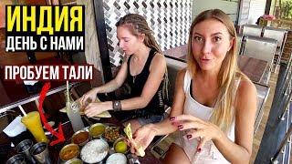 Еда в ИНДИИ - ЭТО СТРАШНО ЕСТЬ / Как живут ЭКСПАТЫ в ГОА / Пляж Парадайз, ВЛОГ