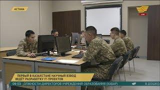Первый в Казахстане научный взвод ведет разработку IT-проектов  - IT - солдаты на страже государства