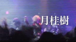 リベラルLIVE-2014/02/14 [月桂樹] 水戸ライトハウス mito Light house.