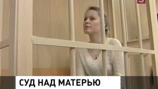 Женщина, заморозившая своих новорожденных детей в холодильнике, просит (07.12.2013)