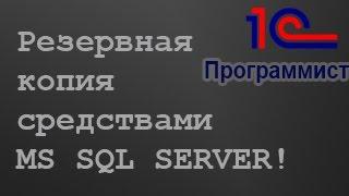 1С + MSSQL server: автоматическое создание резервных копий