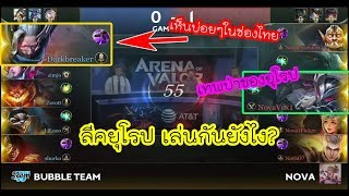 [ROV]  2ทีมยักษ์ใหญ่ลีคยุโรปมาเจอกัน Darkbreaker vs Vex (เล่นโคตรต่างกับไทย)