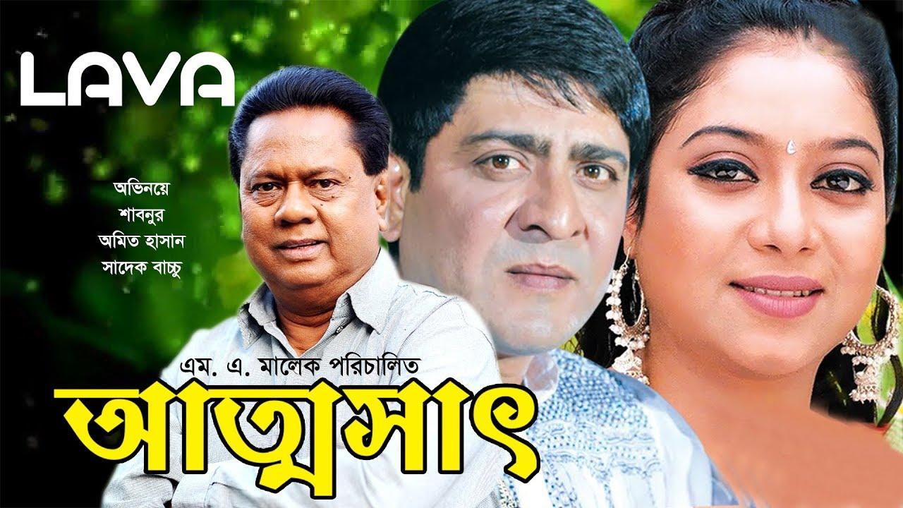 Attoshat | আত্মসাৎ | Shabnur, Amit Hasan, Lima | Bangla Full Movie