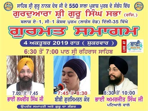 Live-Now-Gurmat-Kirtan-Samagam-From-Keshavpuram-Lawrence-Road-Delhi-04-Oct-2019