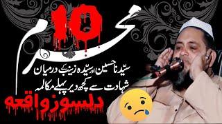 Incidents Of 10 Muharram دس محرم کی دکھ بھری رات Molana Abdul Hannan Siddiqui