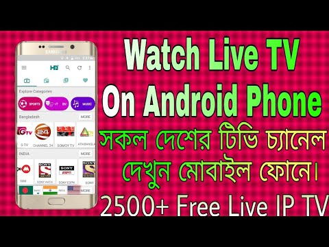 How To Watch Live TV On Android Phone.World All TV Channel 2500+ Live IP TV. HD Streamz App.