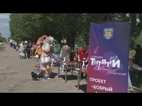 День города. Территория Тольятти