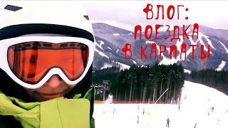 ВЛОГ: Наша поездка в Буковель, мои советы начинающим лыжникам(Сегодня будет влог с нашей поездки в Карпаты на горнолыжный курорт Буковель. Мы были там всего пять дней,..., 2015-02-27T10:00:01.000Z)