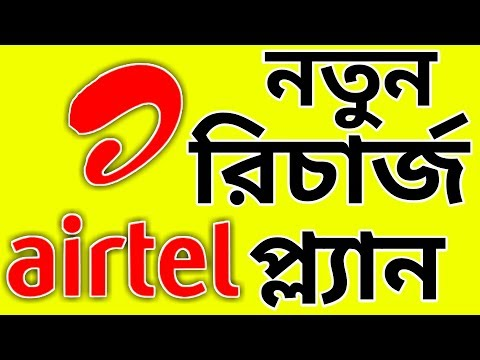 airtel-new-recharge-plan-for-new-coustomar