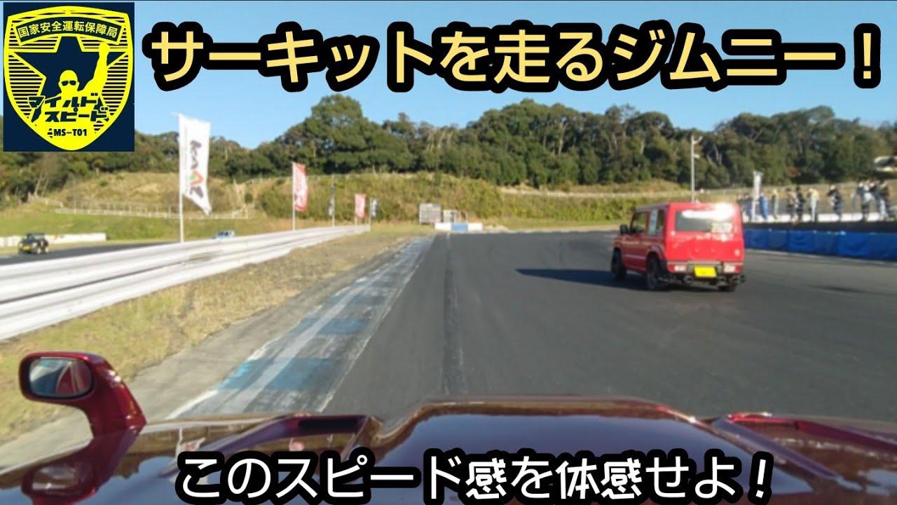 サーキットを爆走するジムニーを体感!【Jimnyスーパーラップ2020】アイスワイヤーでおなじみレインボーオート主催の走行会【MS-177】
