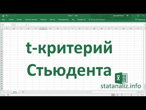 T-критерий Стьюдента для проверки гипотезы о средней в MS Excel