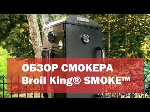 ОБЗОР УГОЛЬНОЙ ВЕРТИКАЛЬНОЙ КОПТИЛЬНИ СМОКЕРА Broil King® SMOKE™