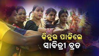 Gambar cover Transgenders (Kinnar) Celebrate Sabitri Brata  @Bhubaneswar   OdishaLIVE Exclusive