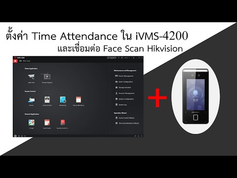 iVMS 4200-time attendance : สอนตั้งค่า Time Attendance ใน iVMS 4200  และเชื่อม Face Scan Hikvision