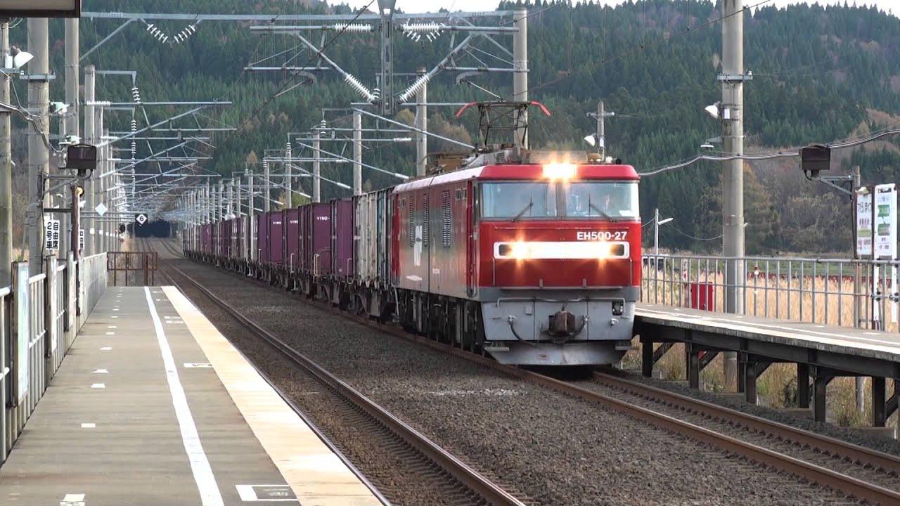 EH500電気機関車牽引コンテナ貨...