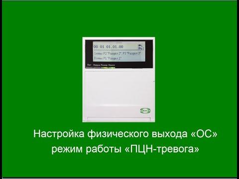 """Настройка выхода """"ОС"""" на Астра-812 Pro"""