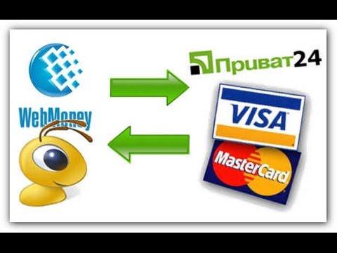 ТСО ПриватБанка: Пополнение карты (по номеру карты)