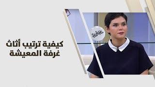 مايا أبو شرار - كيفية ترتيب أثاث غرفة المعيشة