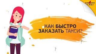 Таксфон Презентация О такси, приложении и заработке