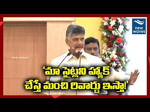 Andhra Pradesh Cyber Security Operation Centre Inauguration By AP CM Chandrababu | Live | New Waves