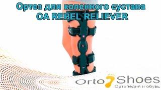 Шарнирный жесткий лигаментарный коленный ортез ACL REBEL PRO(В этом видео Вы увидите как использовать ортез для коленного сустава. Заказать ортез и получить более подро..., 2016-04-28T08:25:59.000Z)