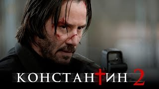 Константин 2 [Обзор] / [Тизер-трейлер 3 на русском]