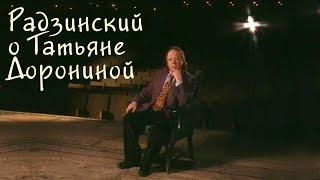 Радзинский о Татьяне Дорониной
