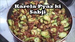 Karela Recipe/ Karela Pyaz ki Sabji Recipe   करेला इस तरह बनायेंगे तो कड़वा नहीं लगेगा |