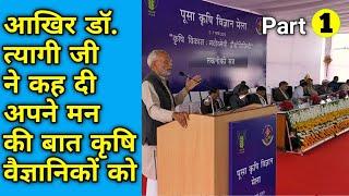 भारत भूषण त्यागी जी ने कृषि वैज्ञानिकों को सलाह दी प्रकृति के साथ चलने की Pusa Krishi Vigyan mela 19