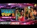 Weekly Top 5 Songs | Episode 35 | Bengali Movie Songs 2018