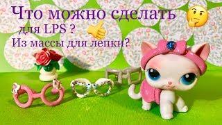 LPS ОДЕЖДА И АКСЕССУАРЫ своими руками/ Моя коллекция для Littlest pet shop