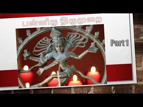 Thevaram Thirumurai song lyrics with Tamil Part 1