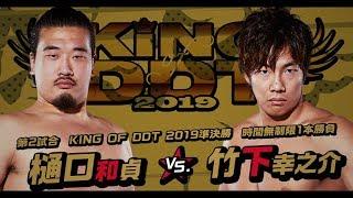 【煽りVTR】 2019.5.19 KING OF DDT 2019 準決勝 竹下幸之介 vs 樋口和貞