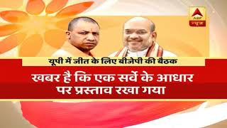 BJP Gears Up For LS Elections 2019; Shah Holds Meeting | ABP News