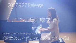藤田麻衣子 -「素敵なことがあなたを待っている」ティザー映像