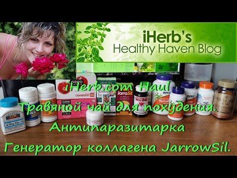 iHerb обзор посылки. Чай, антипаразитарка, JarroSil, спирулина. Июль 2016.
