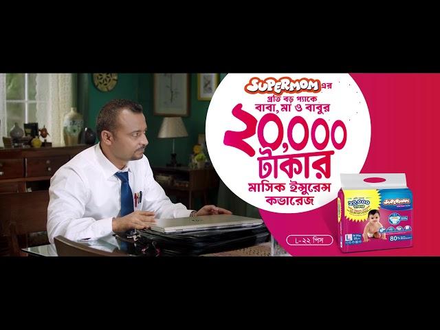 Supermom Insurance Campaign Video - 15 Sec