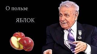 Неумывакин И.П - О ПОЛЬЗЕ ЯБЛОК