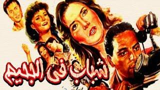 مشاهدة فيلم شباب فى الجحيم HD اون لاين