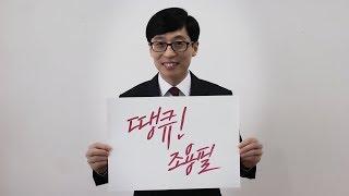 """조용필 Cho Yong Pil """"50 & 50인"""" _ 유재석 편"""
