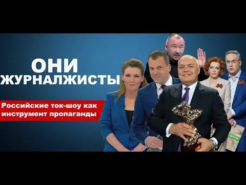 Они журналжисты. Российские
