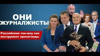 Они журналжисты. Российские ток-шоу как инструмент пропаганды