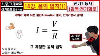 14강.  옴의법칙(1) | 전기기능사, 물리 | 전류…